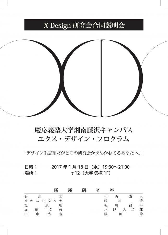 16-AT-XD説明会2